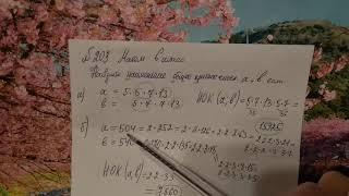 203 математика 6 класс. Найдите Наименьшее Общее Краткое чисел.