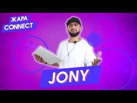 JONY / ЖАРА Connect
