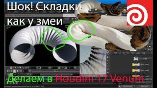 Урок Складки у змеи используя Vellum Cloth и Houdini 17
