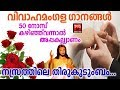 Wedding Songs In Christian # Christian Devotional Songs Malayalam 2018 # Vivaha Mangala Ashamsakal