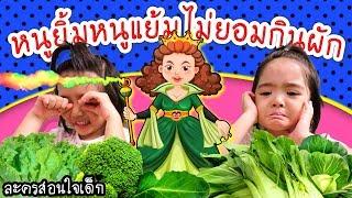 หนูยิ้มหนูแย้มไม่ยอมกินผัก   ละครสอนใจเด็ก