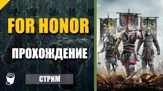 For Honor. Прохождение №4. Путь САМУРАЯ. Битва с Аполлион. Финал.