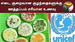 எடை குறைவான குழந்தைகளுக்கு ஊத்தப்பம் சரியான உணவு - யுனிசெப் | UNICEF | Uttapam