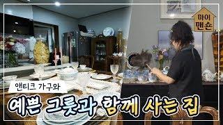 [마이맨숀] 예쁜 그릇을 좋아하는 아내의 로망 하우스 …