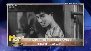 致敬中国电影诞生115周年 经典永驻之《马路天使》【中国电影报道 | 20200414】