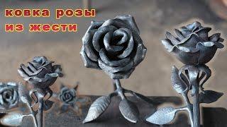 Ковка розы из жести