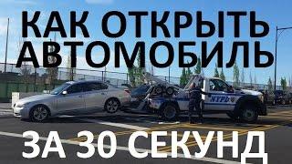 Как открыть дверь автомобиля за 30 секунд / How to unlock car in 30 seconds(Как нью-йоркские эвакуаторщики открывают запертые машины., 2016-06-11T04:01:05.000Z)