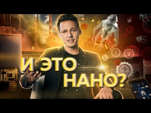 3 МИФА О НАНОТЕХНОЛОГИЯХ | Иван Лозовой