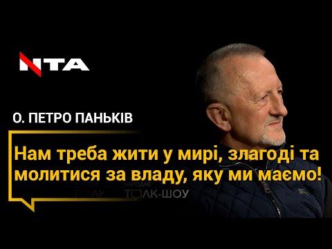 Телеканал НТА: Отець Петро Паньків розповів, за що прихожани його храму вдячні владі міста Винники