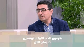 هرمون الحب الأوكستوتسين - د. يمان التل - مش تابو