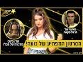 הסרטון הסודי של נועה קירל וגם עדן פינס מדברת על הכל! ישראל בידור #22