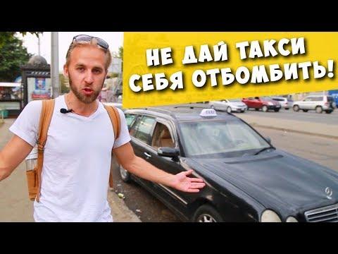 Такси на Кавказе! Дорога Тбилиси - Баку!