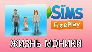 (Жизнь Моники 1 серия) Новый сериал