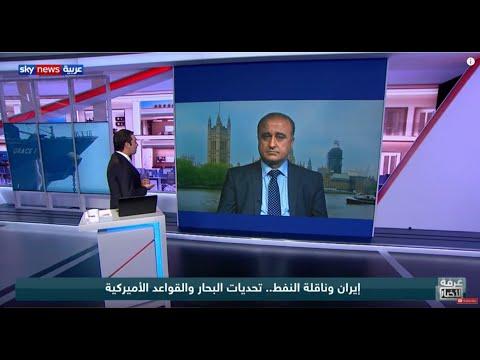 إيران وناقلة النفط.. تحديات البحار والقواعد الأميركية  - 21:54-2019 / 8 / 16