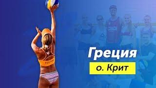 RUSVolley. Лагерь пляжного волейбола в Греции 2016.(Лагерь пляжного волейбола RUSVolley в Греции и 8 странах мира - это путешествия, обучение и тренировки по пляжном..., 2016-07-13T07:56:52.000Z)