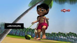 panchara-kunju-panjara-kunju-malayalam-cartoon-song-from-manchadi-manjadi-manjadi-rhyme
