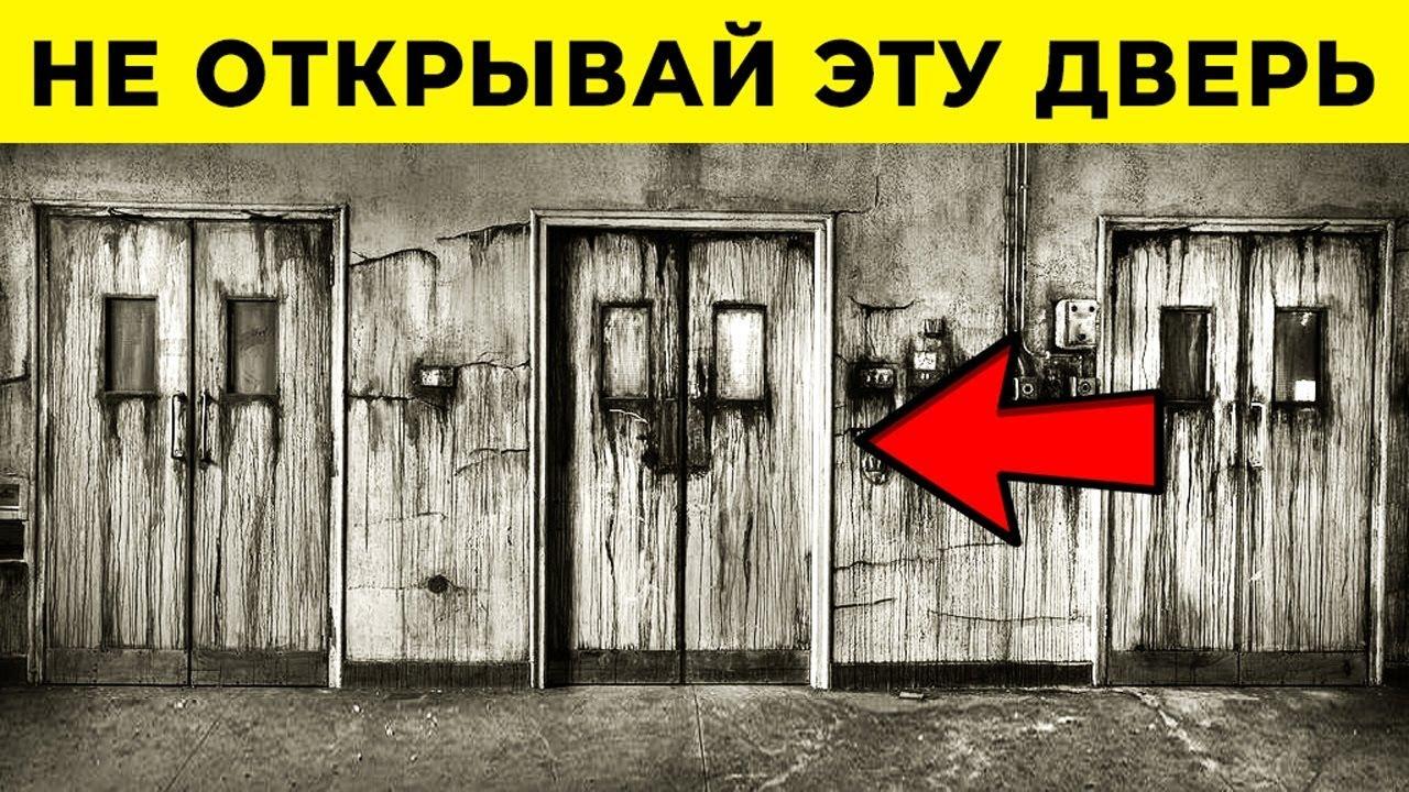 8 Дверей, Которые Лучше Никогда не Открывать