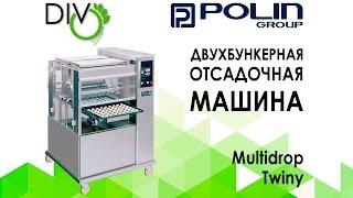 Отсадочная двухбункерная машина MULTIDROP TWINY (Polin)
