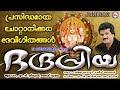 വിശ്വപ്രസിദ്ധമായ ചോറ്റാനിക്കര ദേവീഗീതങ്ങൾ | Devi Devotional Songs | Hindu Devotional Songs Malayalam