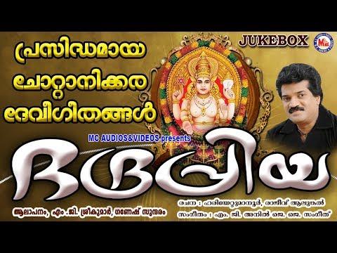 വിശ്വപ്രസിദ്ധമായ ചോറ്റാനിക്കര ദേവീഗീതങ്ങൾ   Devi Devotional Songs   Hindu Devotional Songs Malayalam