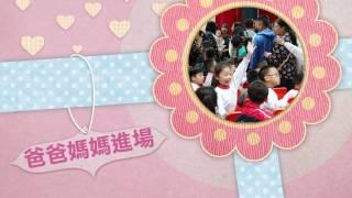 Publication Date: 2016-11-22 | Video Title: 式宏家百日宴