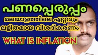 എന്താണ് പണപ്പെരുപ്പം? /What is inflation? /Daisen joseph