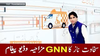 Gnn News Live   Music Baba Stream   Live News