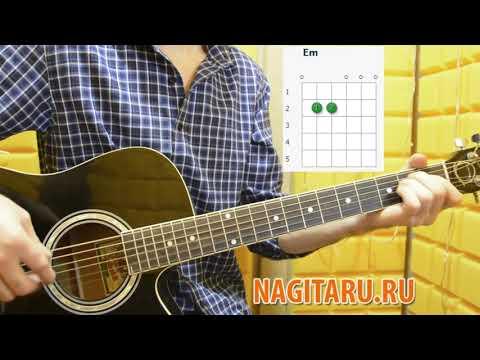 """Дворовая  - """"Белая береза"""". Легкие аккорды в Em, на гитаре"""