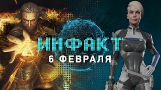 Инфакт от 06.02.2017 [игровые новости] — Conan Exiles, «Гвинт», Mass Effect: Andromeda...