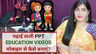 पढ़ाई वाली PPT EDUCATION VIDEOS मोबाइल से कैसे बनाएं?ONLINE TEACHING FOR BIEGINNERS,ppt using mobile