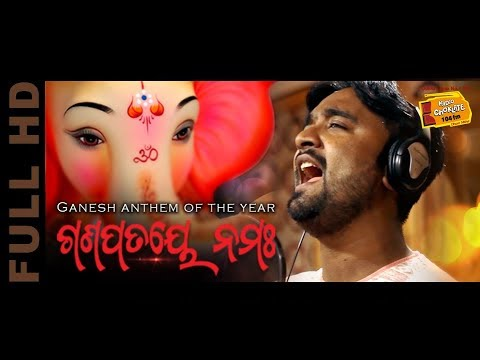 Omm Ganapataye Namah || Full Song