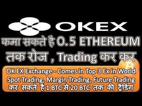 OKEX Exchange - कमा सकते है 0.5 ETHEREUM तक रोज, Trading कर कर, कर सकते है 1BTC से 20BTC की Trading