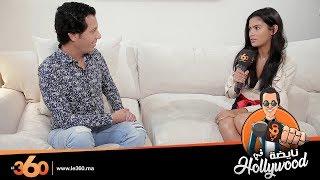 Le360.ma • نايضة فهوليوود مع سيمو بنبشير الحلقة 15 : مع رانيا بنشكرة I Rania Benchegra