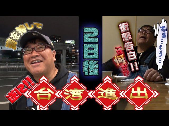 【#14】進出!バカにされながらも竹山の大きな第一歩!有り金はたいて台湾へ