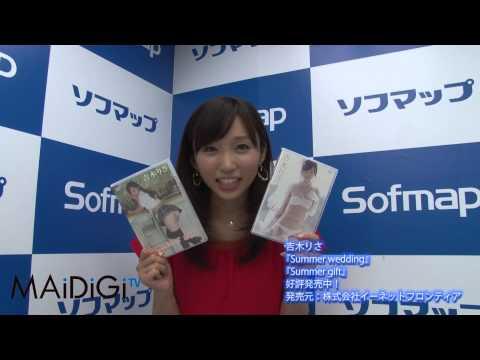 グラビアアイドルの吉木りささんが、10月6日、東京都内で行われた自身のDVD発売記念イベントに登場した。(毎日新聞デジタル)