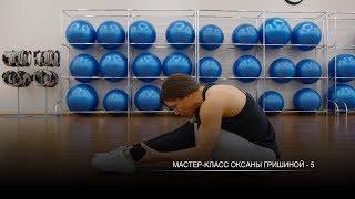Мастер-класс Оксаны Гришиной - 5