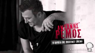 Antonis Remos | I Kardia Mou Me Pigeni Emena | Borei Na Vgw (Mazi Tou O Manos Pyrovolakhs)