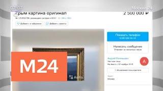 Смотреть видео Картину Куинджи неизвестные выставили на продажу в интернете - Москва 24 онлайн