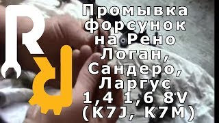 Промывка форсунок на рено логан,сандеро,лада ларгус 1,4 1,6 8V(, 2014-10-04T08:31:48.000Z)