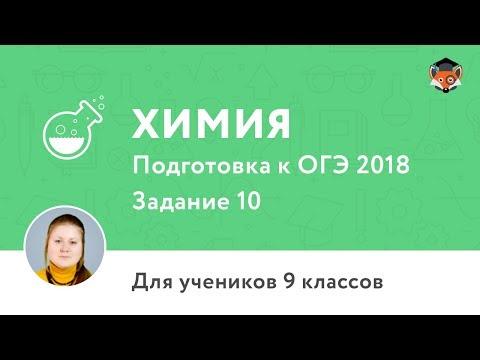 ОГЭ-2018 Биология 9 класс с решениями и ответами Школа и