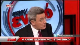 Η εκπομπή του Ν. Χατζηνικολάου στο enikos.gr με τον Λάκη Λαζόπουλο. Α μέρος
