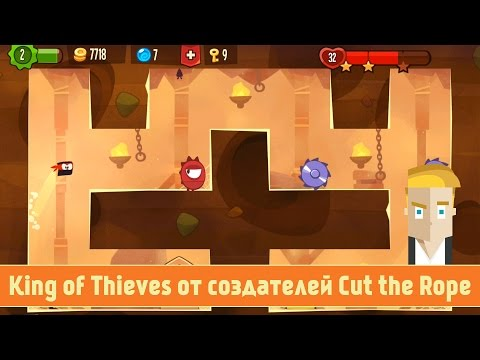 King of Thieves - новая игра от создателей Cut the Rope - обзор от Game Plan