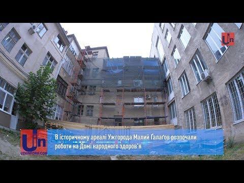 В історичному ареалі Ужгорода Малий Ґалаґов розпочали роботи на Домі народного здоров'я