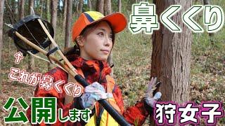 【狩猟】安っっ!コスパ重視!狩女子が使っている鼻くくり公開!The nose that hunting girls are using is open to the public!【狩女子】