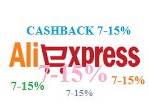 Алиэкспресс, возврат денег на Алиэкспресс, экономим до 20% (EPN cashback)
