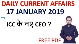 Daily Current Affairs in Hindi 17 January 2019 GK for SSC/Bank/RBI/UPSC/SI/Clerk/IAS करंट अफेयरस