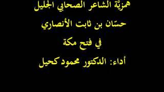 همزية حسان بن ثابت في فتح مكة  ــ أداء: الدكتور محمود كحيل