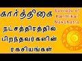 Download Karthikai Nakshatra Predictions  கார்த்திகை நட்சத்திரத்தின் அடிப்படை குணங்கள்   ரகசியங்கள்  குணங்கள் MP3