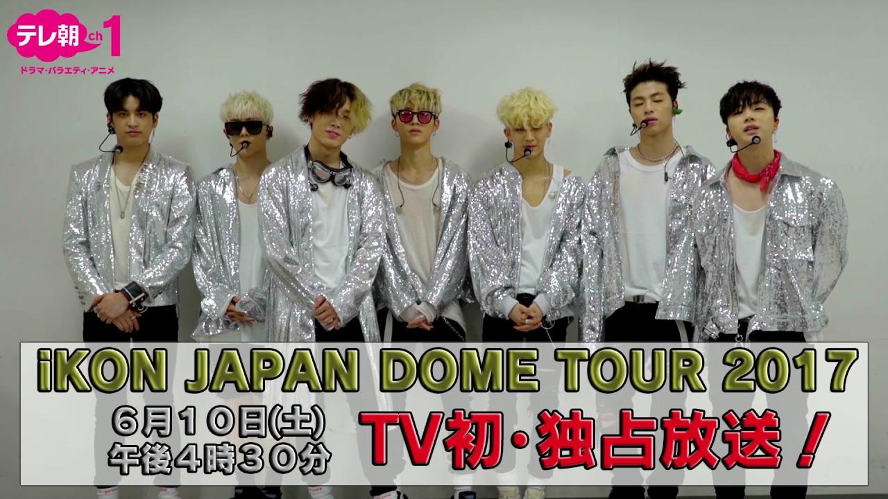 Resulta ng larawan para sa IKON japan dome tour 2017