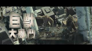 【毀滅大作戰】15秒失控篇